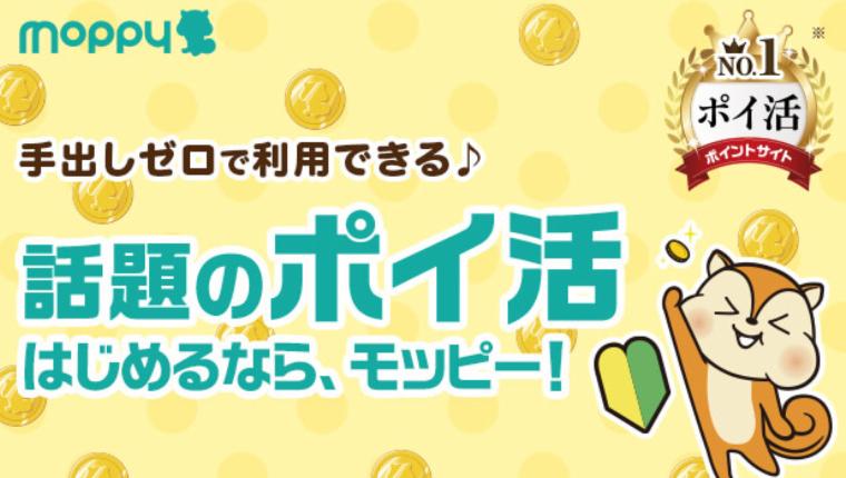 モッピー副業月5万円