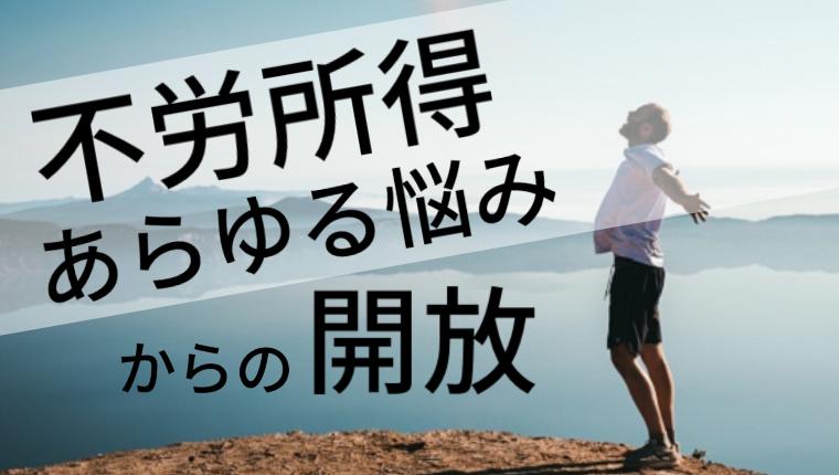 毎月10万円 不労所得